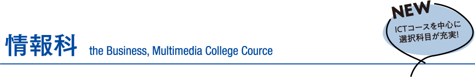 情報科|the Business, Multimedia College Cource